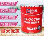 武汉舵落口立邦耐候防水防晒漆外墙乳胶漆